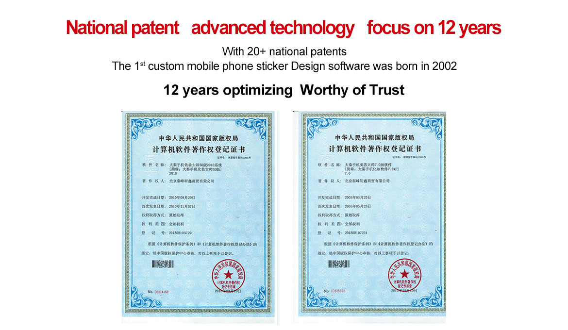 National patent, advanced technology, focus on 12 years.