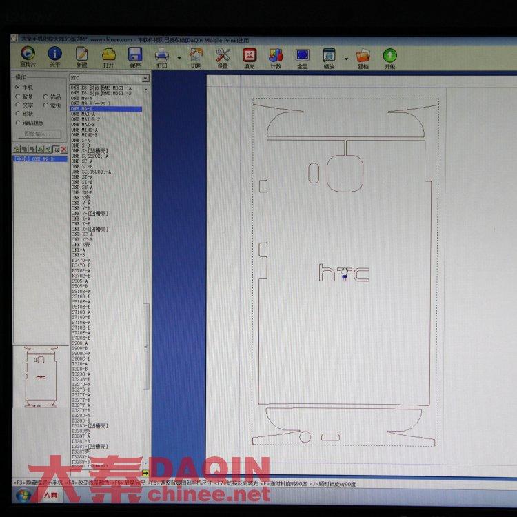 htc one m9 template,htc one m9 cutting data,htc one m9 software