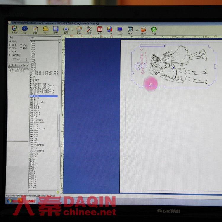 Daqin Mobile Skin Design Software Free Download