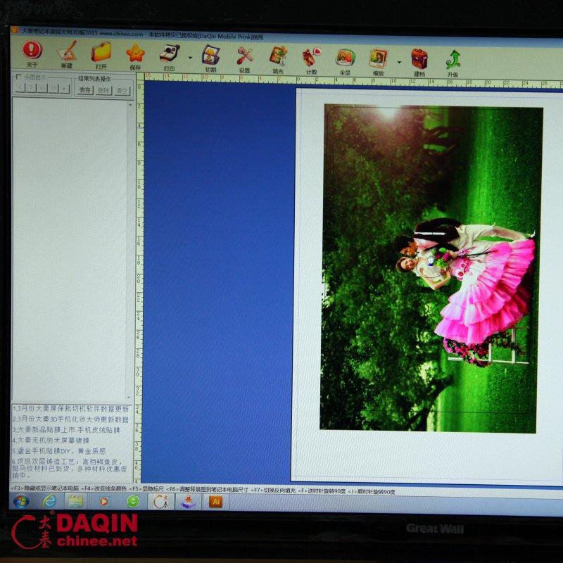 laptop skins software,laptop skins machine