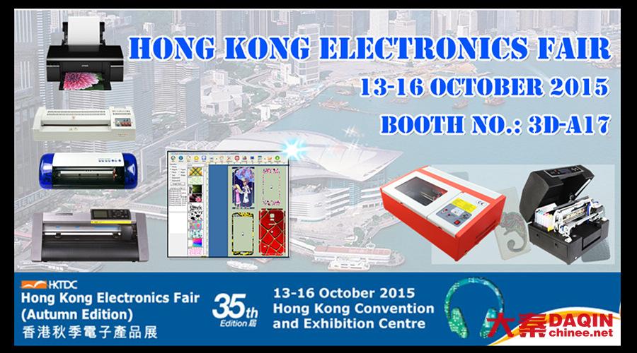 Exhibition Booth Rental Hong Kong : Daqin exhibit at hong kong electronics fair october