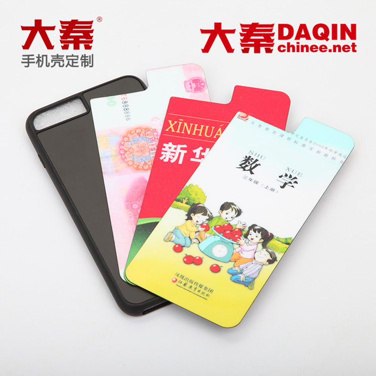 DAQIN custom mobile case