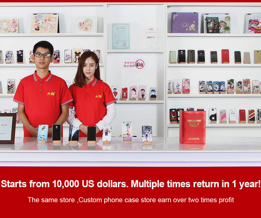 DAQIN mobile case store franchise